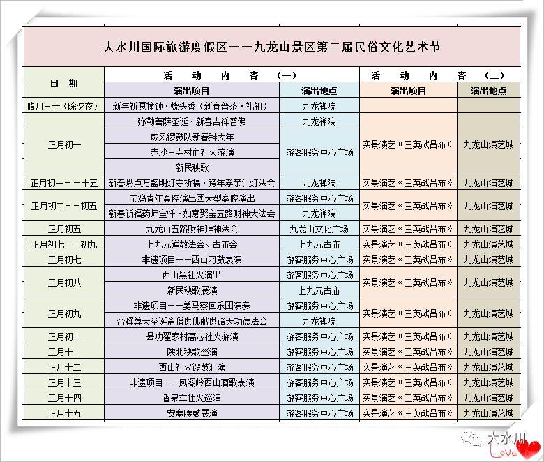 """大水川国际旅游度假区将于正月初一至正月十五在九龙山景区隆重举办"""""""